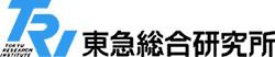 株式会社東急総合研究所